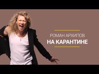 На карантине. Роман Архипов. ФАН-ТВ