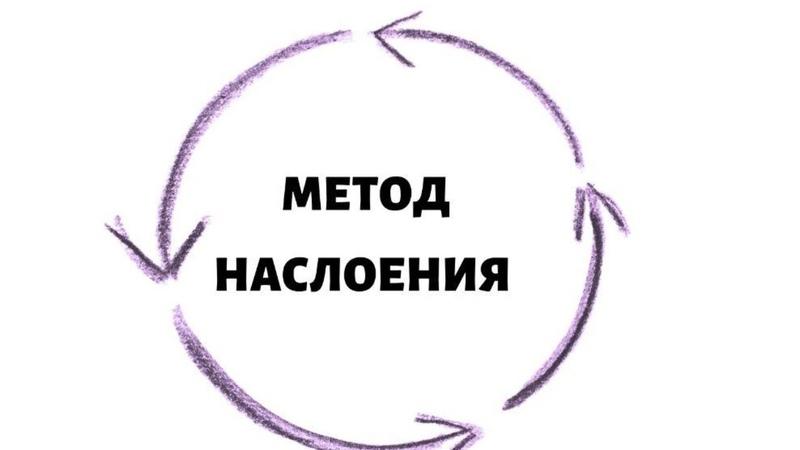 Метод наслоения Прямой эфир