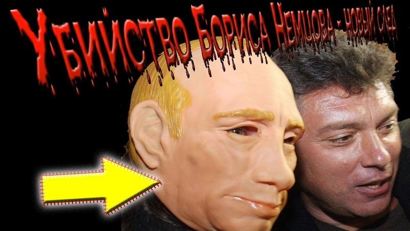 Борис Немцов и его настоящий убийца