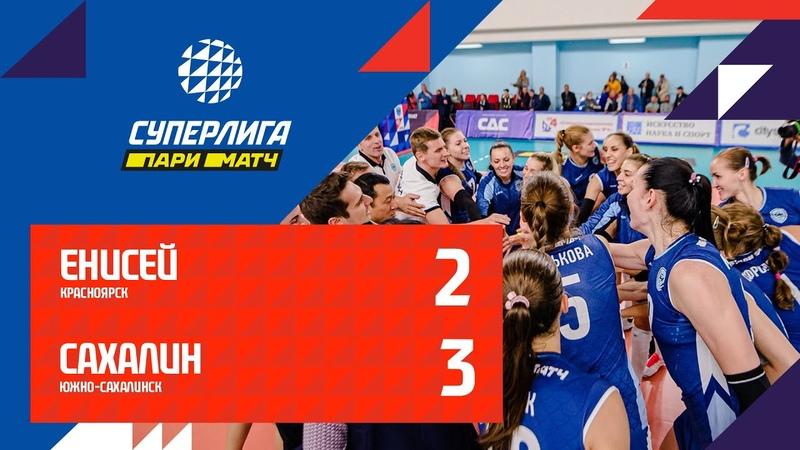 Енисей - Сахалин. Обзор матча 9.11.2019  Yenisey vs Sakhalin. Highlights