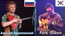 Как же отреагировал корейский гитарный гений, когда увидел еще одного гения!! 2 Алексей Архиповский