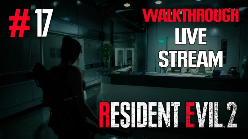 Resident Evil 2 Remake прохождение игры Часть 17 История за Клэр LIVE