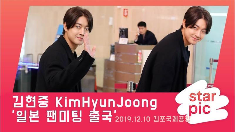 STARPIC 4K 김현중, 일본팬미팅 출국 / KimHyunJoong -in Gimpo Airport 201912010
