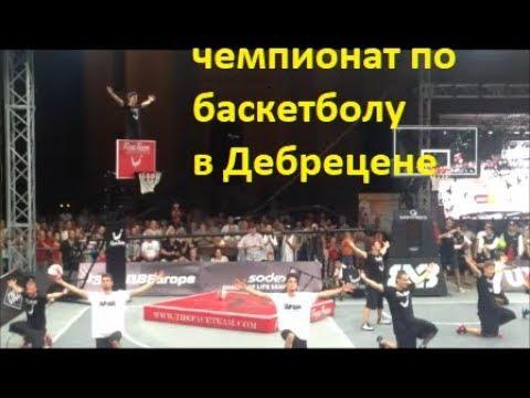 2016год. Молодёжный чемпионат Европы по баскетболу 3х3 в Дебрецене, Венгрия.