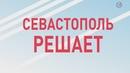 Президент кинофестиваля Святой Владимир Елена Иванниченко в программеСевастополь решает Эфир от 12 09 2019