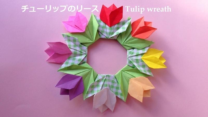 折り紙 チューリップのリース 折り方(niceno1)Origami flower Tulip wreath tutorial