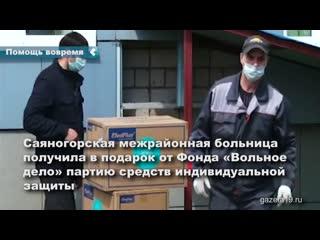 Фонд Вольное дело обеспечил медиков Саяногорска средствами защиты на несколько месяцев