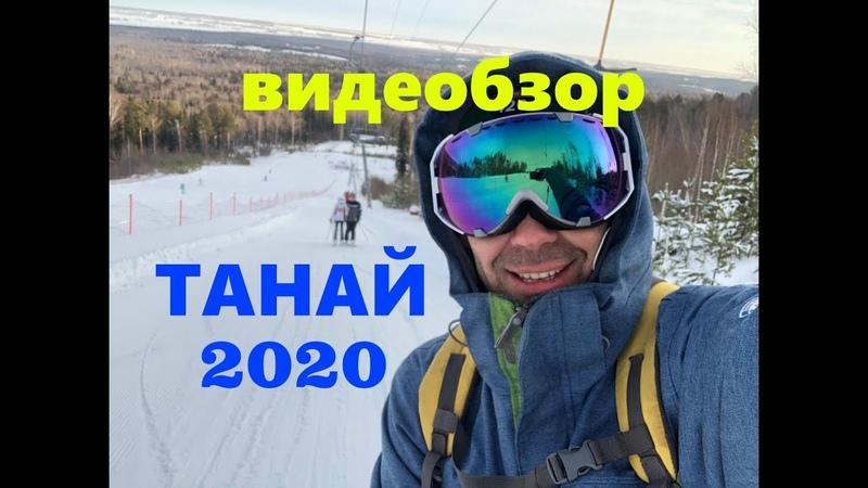 Танай 2020 горнолыжный комплекс видеобзор, катаем все трассы, новогодние праздники 3 января