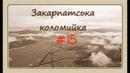 Закарпатська Коломийка 15 Transcarpathian kolomyjka 15 коломийка