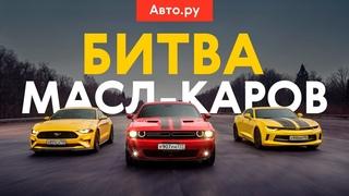 Mustang vs Challenger vs Camaro: американские легенды в России