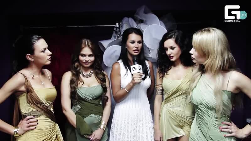 Блестящие на интервью перед выступлением в клубе LAQUE 15 06 2012