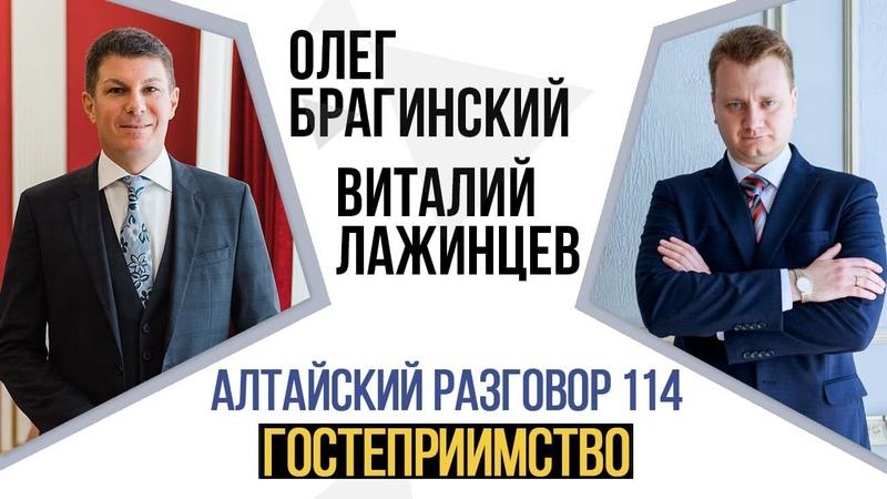 Алтайский разговор 114 Гостеприимство Виталий Лажинцев и Олег Брагинский