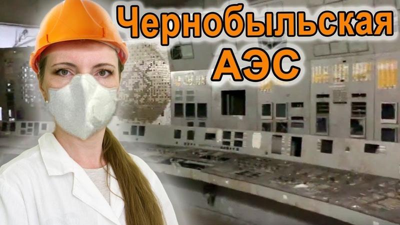 ЧЕРНОБЫЛЬСКАЯ АЭС Что происходит на станции Chernobyl NPP 2019