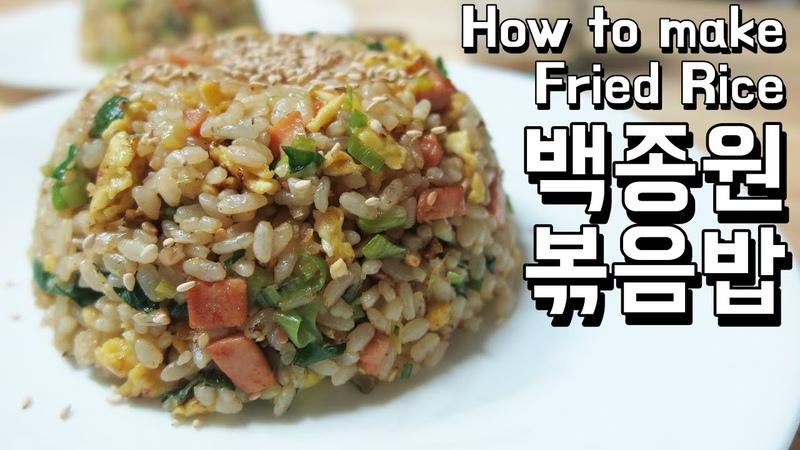 백종원 볶음밥 /How to make Fried rice/ 볶음밥의 고수가 되자!