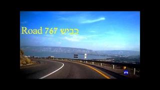 relaxing car ride on Route 767. Tabor - Kinneret. Israel נסיעה רגועה בכביש 767 מכפר תבור לכנר