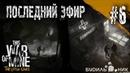 This War of Mine DLC: Последний эфир 6 ● Храбрость аптекаря