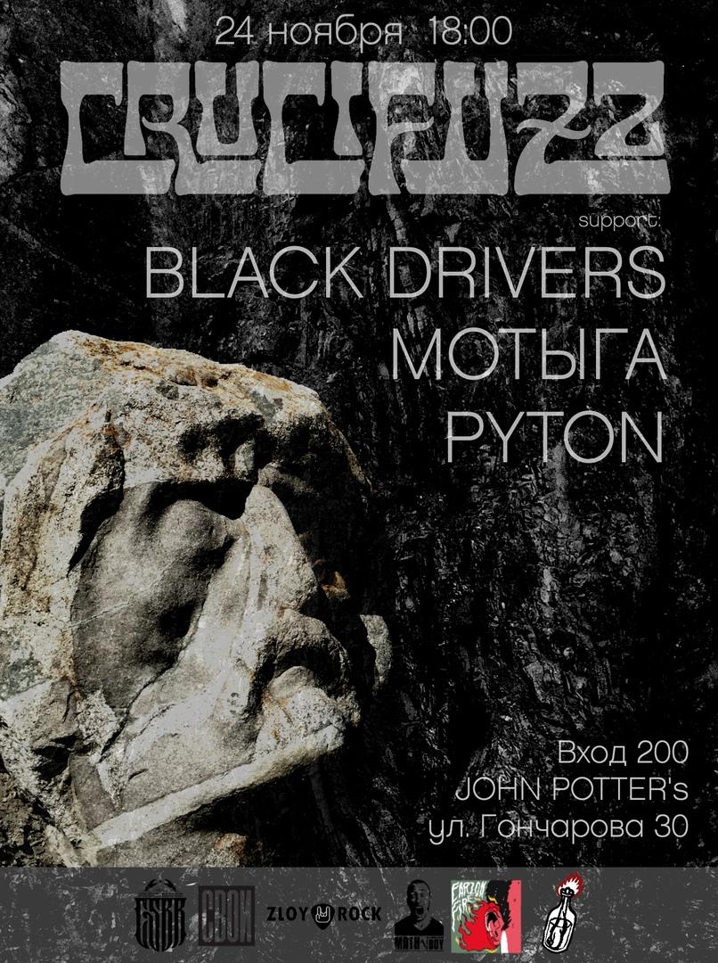 Афиша Ульяновск 24.11 Crucifuzz / Pyton / Black Drivers / Мотыга