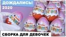 НОВИНКА Розовый Киндер Сюрприз 2020 Сборка для девочек в России!