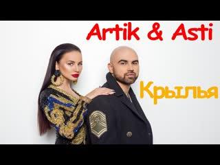 Премьера! Artik feat. Asti - Крылья (фан клип) Артик ft.и Асти