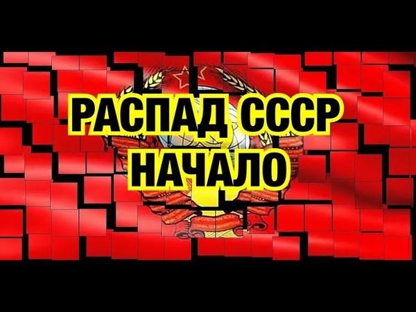 РАСПАД СССР НАЧАЛСЯ ПОСЛЕ ПРИЕЗДА ДЕВИДА РОКФЕЛЛЕРА В 1968 ГОДУ. ПОЛИТИКА СЕГОДНЯ - НОВОСТИ ИНФО