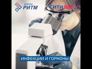Лаборатория Ситилаб в Улан-Удэ - Клиника Ритм