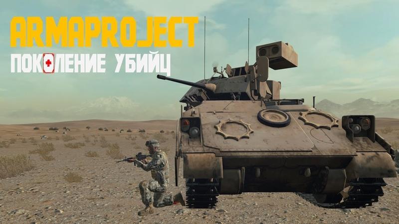 ПОКОЛЕНИЕ УБИЙЦ Самая эмоциональная миссия ARMA 2 Arma Project