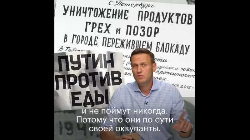 Навальный об антисанкциях и годовщине снятия блокады Ленинграда