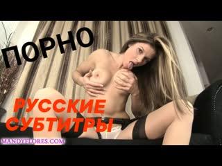Трахает себя на вебку Mandy Flores субтитры перевод порно porno milf зрелая webcam вебкам соло модель pornstar mofos tits гонзо