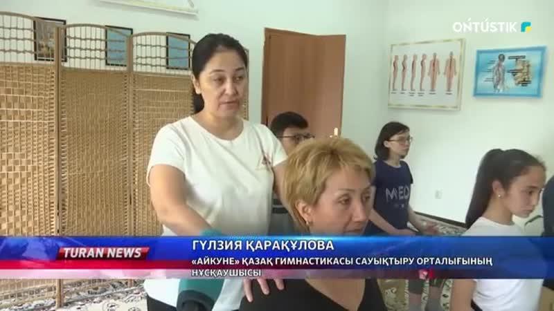 АЙКУНЕ ҚАЗАҚ ГИМНАСТИКАСЫ 360P mp4