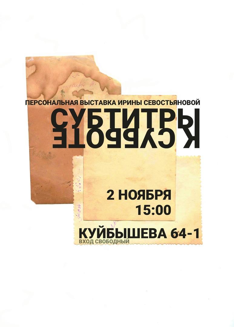 Афиша Самара СУБТИТРЫ К СУББОТЕ