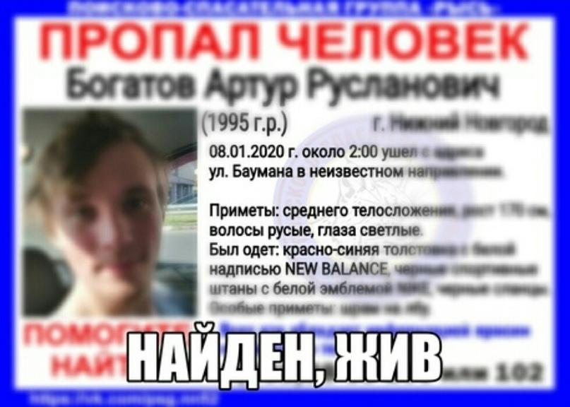 Богатов Артур Русланович, 1995 г.р. г. Нижний Новгород