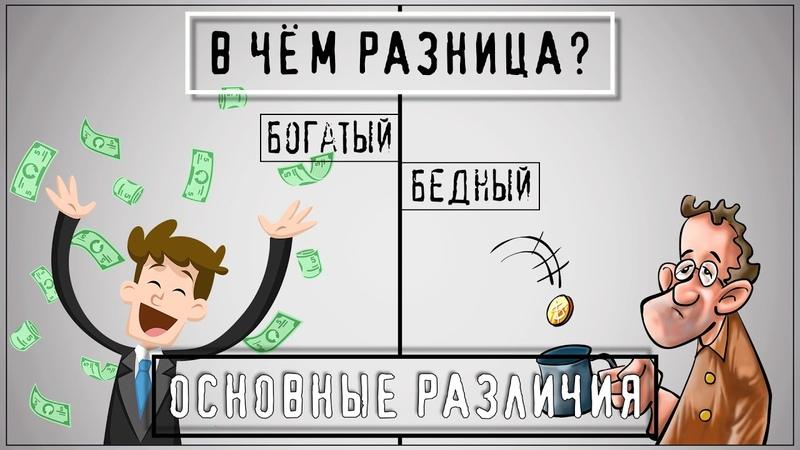 Что Мешает Тебе СТАТЬ БОГАТЫМ Психология Бедности Мышление БОГАТОГО и БЕДНОГО Человека