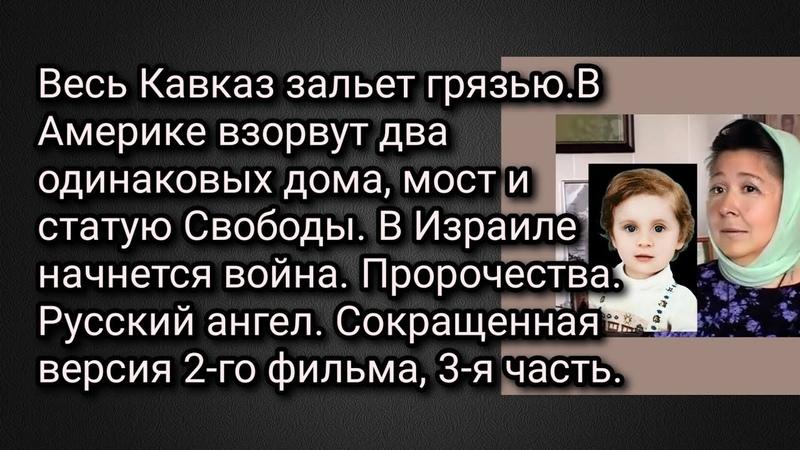 Весь Кавказ зальет грязью В Израиле начнется война Русский Ангел сокр версия 2 го фильма 3 я часть