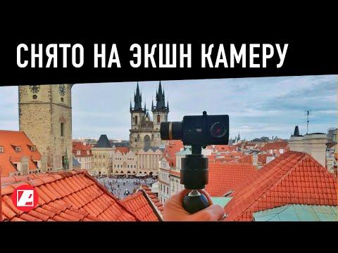 Новый объектив PIXAERO 12mm для экшн камер Снято на YI 4K в Праге
