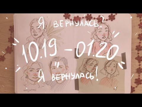 ОБЗОР СКЕТЧБУКА универ Энн Дом странных детей и прочийфанарт