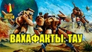 [18] ВМ 119 Вахафакты - Тау / Tau