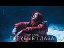 Егор Крид Голубые глаза Премьера клипа 2020 OST НЕ идеальный мужчина