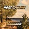 Подслушано Мышкин