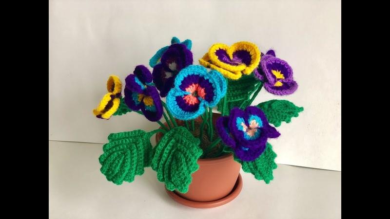 Анютины глазки в горшочке крючком на 8 марта часть2 Crocheted pansies in a pot on March 8 part 2