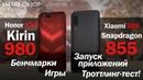 Snapdragon 855 vs Kirin 980 БИТВА процессоров Mi 9 vs View 20