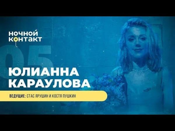 Шоу Ночной Контакт сезон 4 выпуск 5 в гостях Юлианна Караулова НочнойКонтакт