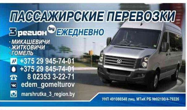Микашевичи пассажирские перевозки спецтехника туринск