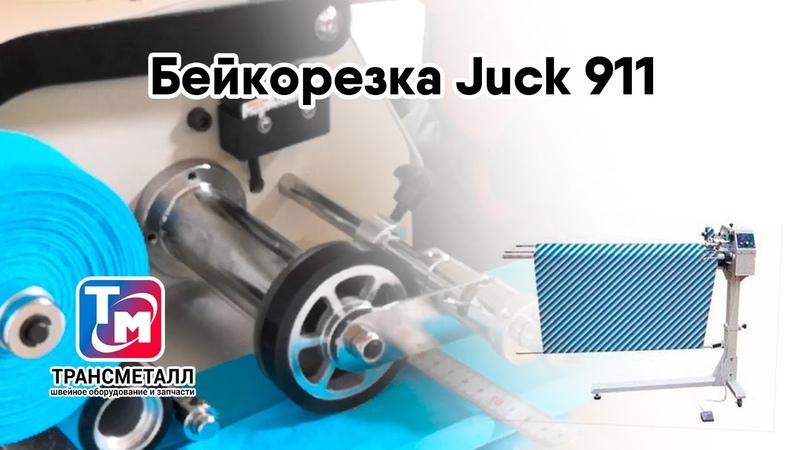 Juck 911 бейкорезка
