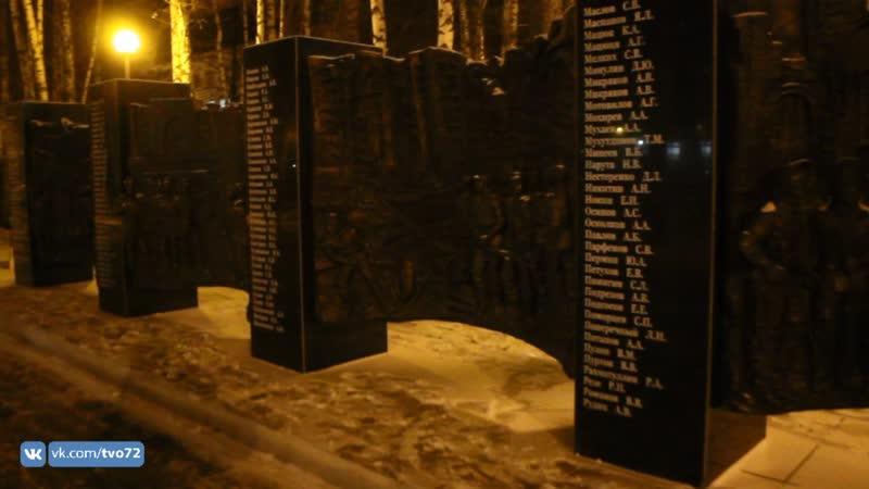 На площади Губкина поставили новый мемориал где увековечены имена погибших в конфликтах современности земляков Тюмень