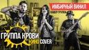 ГРУППА КРОВИ Кино cover ИМБИРНЫЙ ВИНИЛ кавер группа