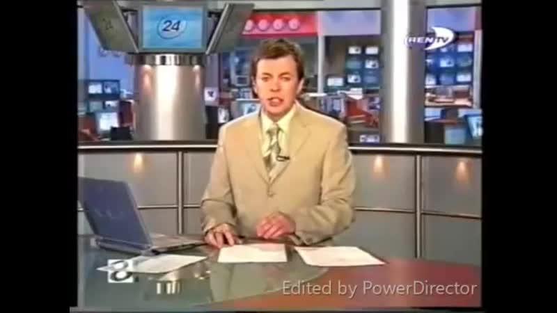 (staroetv.su) 24 (REN-TV, 07.03.2004) Выпуск в 17_30 (Отрывок)