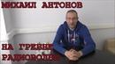 Михаил Антонов: На гребне радиоволны
