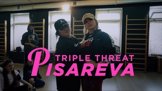 Triple Threat | Писарева Лена