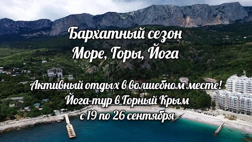 Афиша Волгоград Йога-тур в горный Крым с 19 по 26 сентября 2020