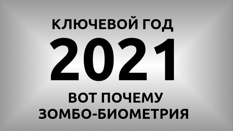 Вот Зачем Нужна Зомбо Биометрия 2021 Ключевой Год Уничтожение Славян